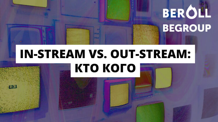 Алексей Солодов, BeGroup: In-stream VS Out-stream — кто кого?