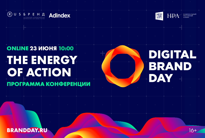 «Digital Brand Day 2020 — The Energy of Action» — программа конференции 23 июня