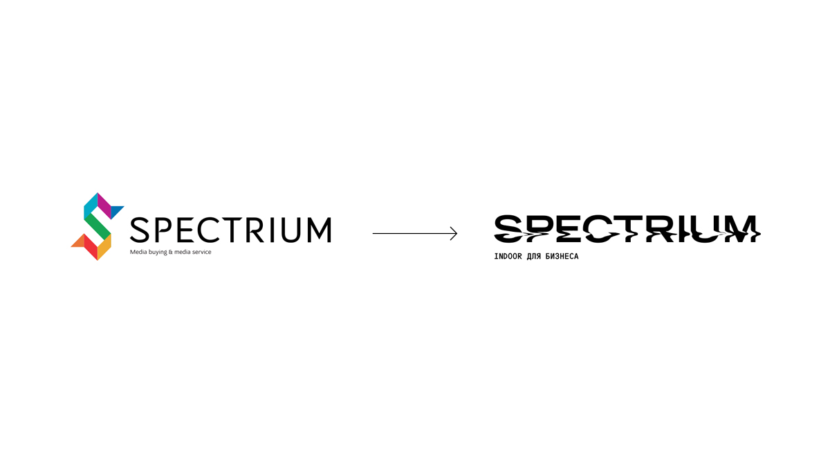 Ребрендинг Spectrium. Indoor для бизнеса