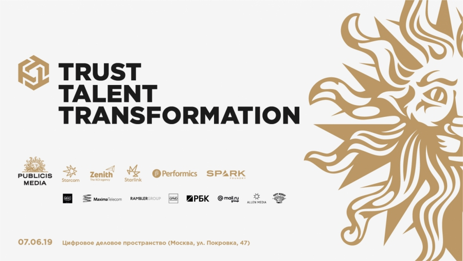Конференция Publicis Media: TRUST, TALENT &TRANSFORMATION — три «T» для роста бизнеса компаний